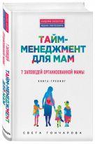 Гончарова С. - Тайм-менеджмент для мам. 7 заповедей организованной мамы' обложка книги
