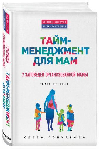 Света Гончарова - Тайм-менеджмент для мам. 7 заповедей организованной мамы обложка книги