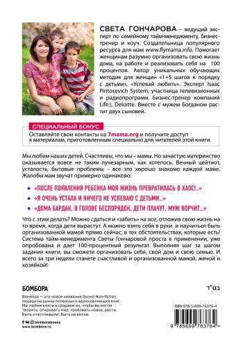 Тайм-менеджмент для мам. 7 заповедей организованной мамы Света Гончарова