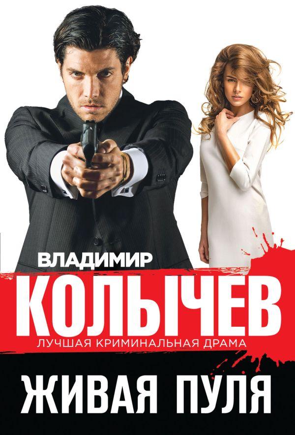 Живая пуля Колычев В.Г.