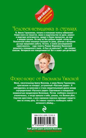 Человек-невидимка в стразах. Фокус-покус от Василисы Ужасной Донцова Д.А.