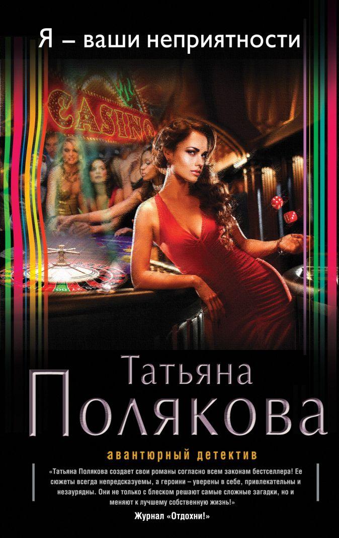 Полякова Т.В. - Я - ваши неприятности обложка книги