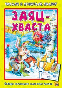 Заяц-Хваста. Пазлы читаем и собираем сказку