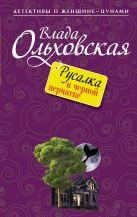Ольховская В. - Русалка в черной перчатке' обложка книги