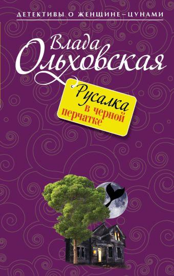 Русалка в черной перчатке Ольховская В.