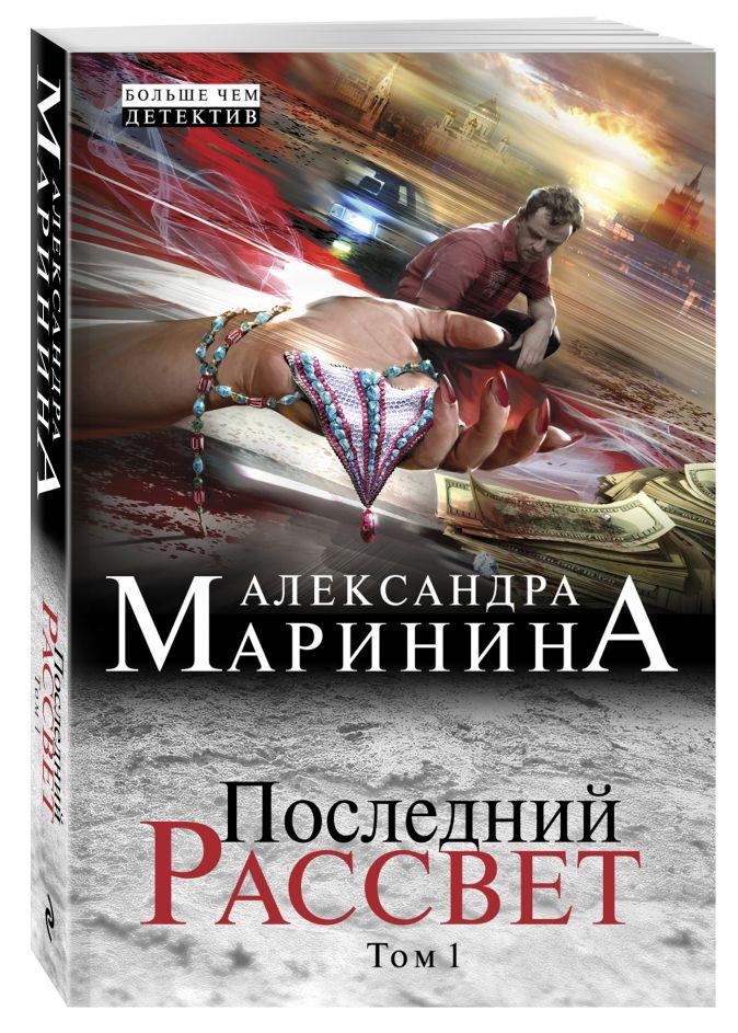 Александра Маринина - Последний рассвет. Том 1 обложка книги