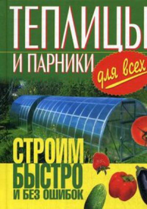 Теплицы и парники для всех.Строим быстро и без ошибок (16 цветных вклеек) Емельянов А.