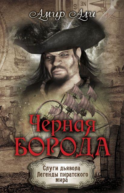 Черная борода. Легенды пиратского мира - фото 1