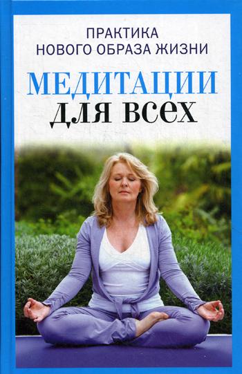 Медитация для всех Антонова Ю.В.