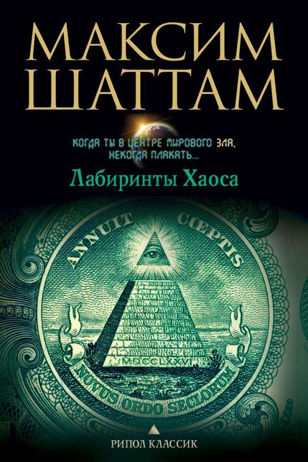 Лабиринты хаоса Шаттам М.