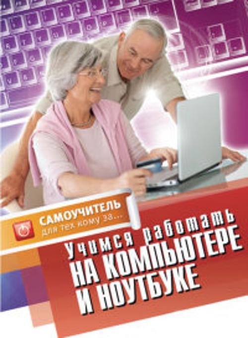 Авророва Е.Н. - Учимся работать на компьютере и ноутбуке.Самоучитель для тех,кому за... обложка книги