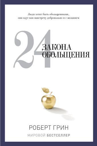 24 закона обольщения Грин Р.