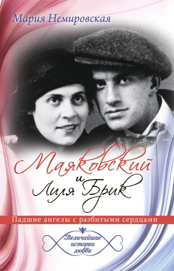 Маяковский и Лиля Брик. Падшие ангелы с разбитыми сердцами Немировская М.