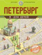 Первушина Е.В. - Петербург для детей. 2-е изд., испр. и доп. (от 6 до 14 лет)' обложка книги