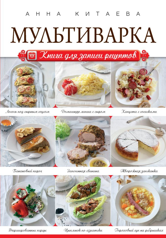 Мультиварка. Книга для записи рецептов Анна Китаева