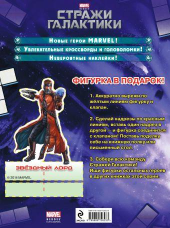 Тайна Звёздного Лорда. Книга кроссвордов и головоломок (с наклейками)