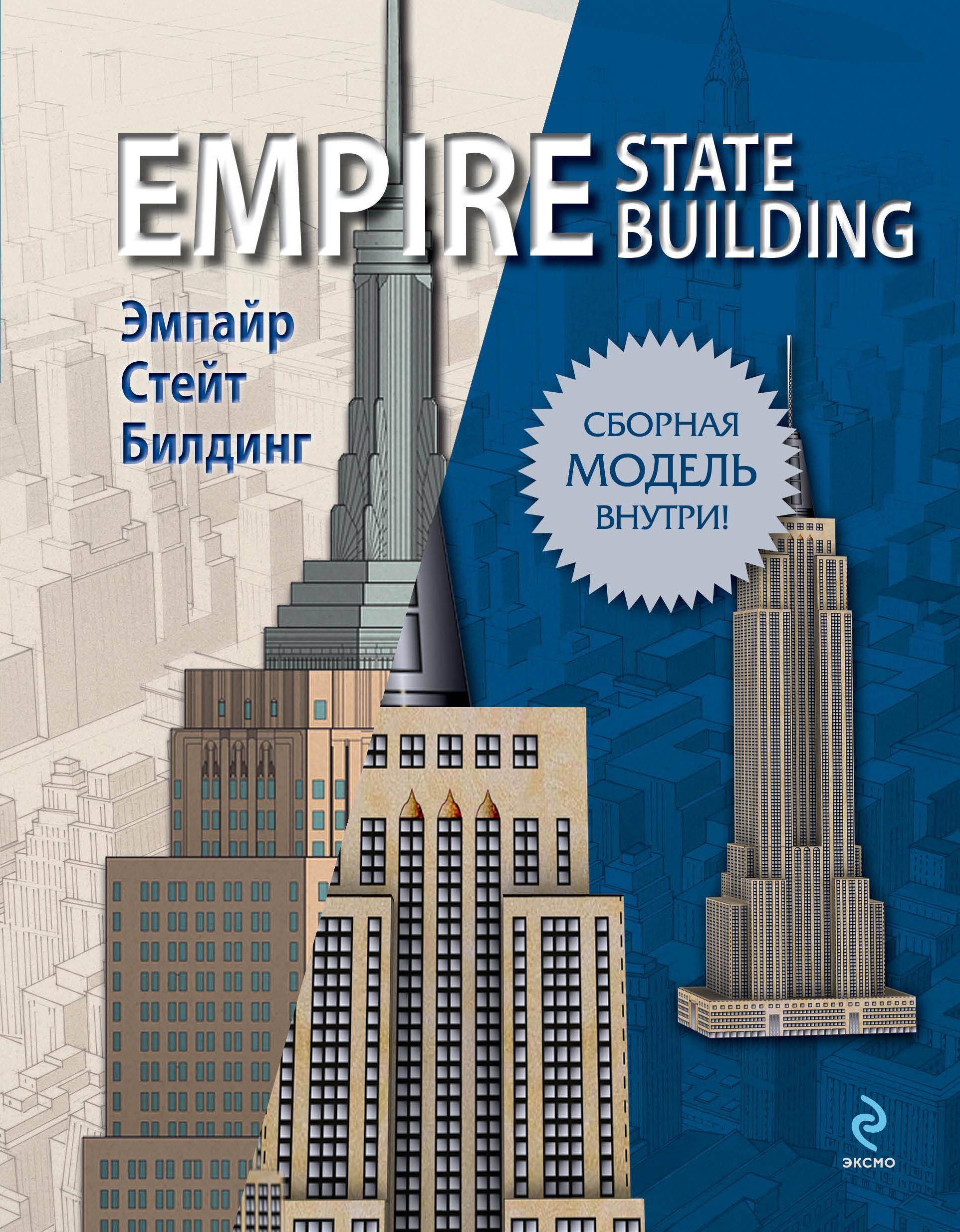 Эмпайр Стейт Билдинг (книга + сборная модель)+Суперобложка нотр дам сборная модель с историей