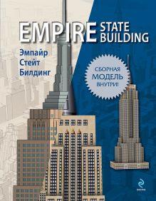 Эмпайр Стейт Билдинг (книга + сборная модель)+Суперобложка