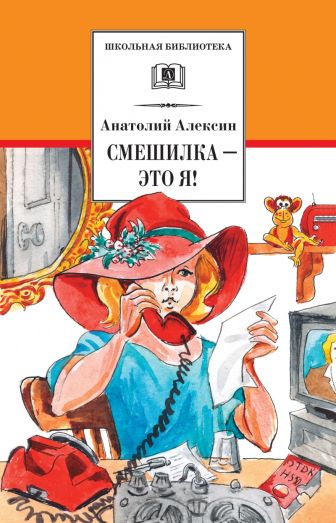 Алексин - Смешилка - это я! (повести) обложка книги