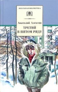 Алексин - Третий в пятом ряду (повести) обложка книги