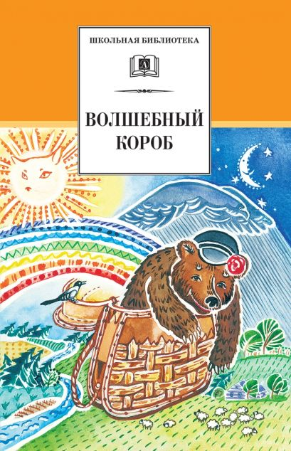 Волшебный короб (старинные рус. пословицы, поговорки, загадки) - фото 1
