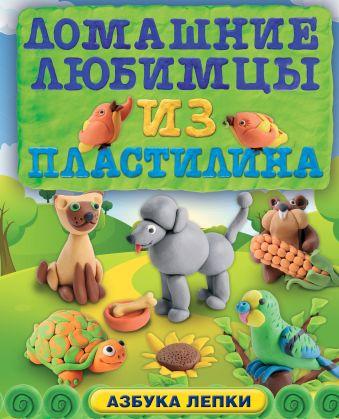 Домашние любимцы из пластилина (ПП) Багрянцева А.