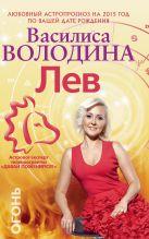 Володина В. - Лев. Любовный астропрогноз на 2015 год' обложка книги
