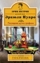 Любимова К. - Последняя шутка графини' обложка книги