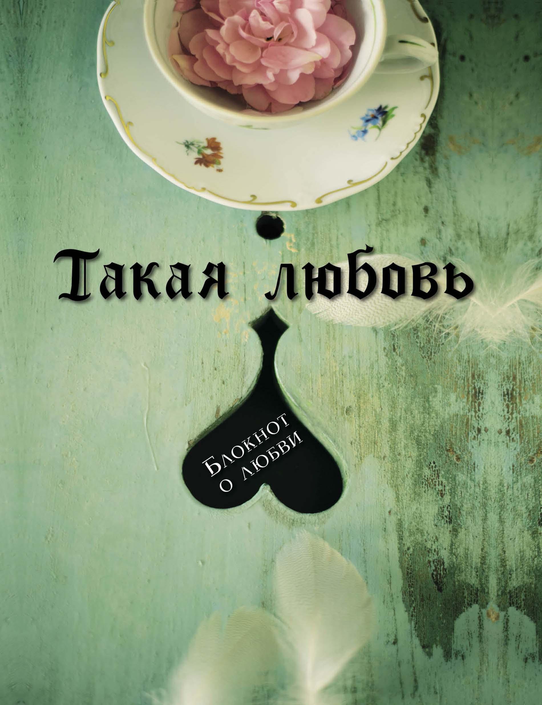 Такая любовь (2-е оформление) лилия шайхатарова рассказы для любознательных ребят все что вашему ребенку действительно интересно книга2 isbn 9785447469580