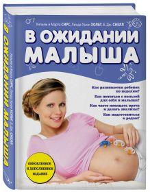 В ожидании малыша (обновленное издание, синяя)