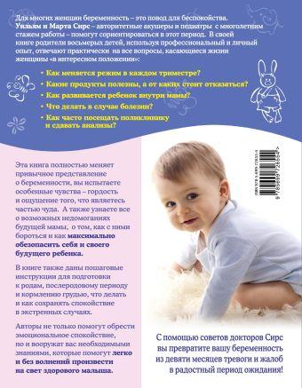 В ожидании малыша (обновленное издание, синяя) Марта Сирс, Уильям Сирс