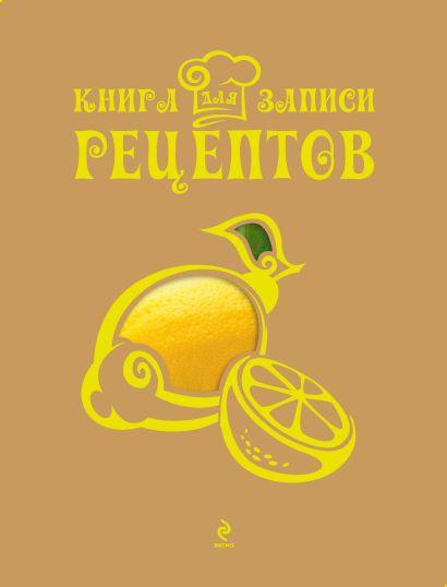 Книга для записи рецептов (Лимон) - фото 1