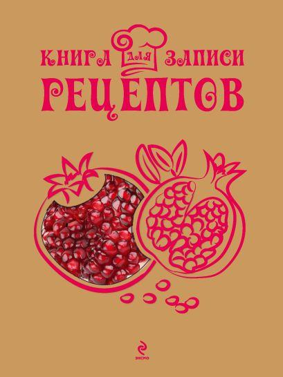 Книга для записи рецептов (Гранат) - фото 1