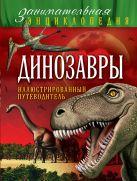 Малютин А.О. - Динозавры: иллюстрированный путеводитель' обложка книги