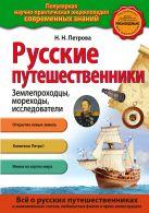 Петрова Н.Н. - Русские путешественники' обложка книги