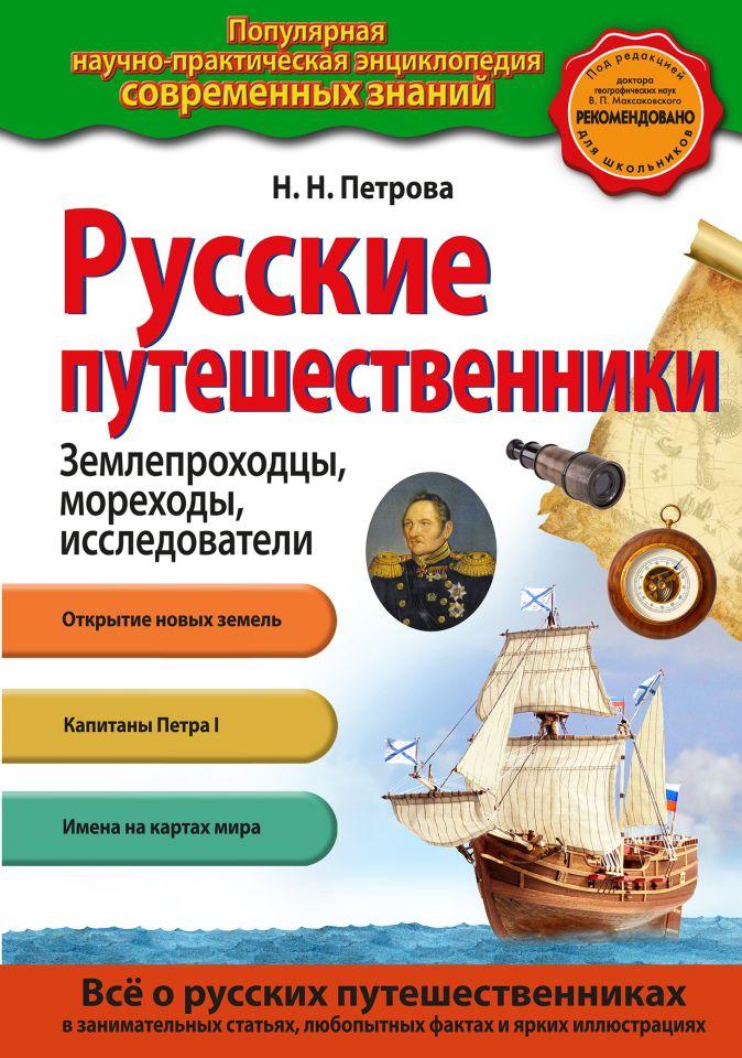 Русские путешественники Н.Н. Петрова