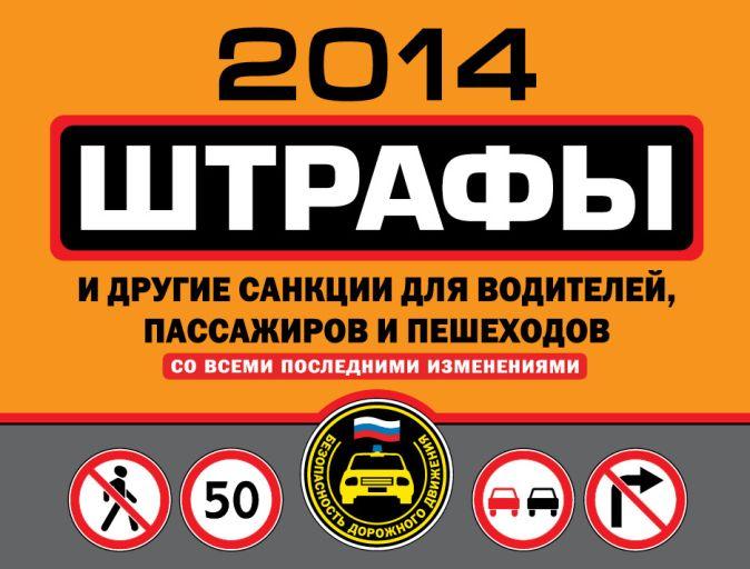 Штрафы и другие санкции для водителей, пассажиров и пешеходов 2014 (с последними изменениями)