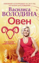 Володина В. - Овен. Любовный астропрогноз на 2015 год' обложка книги