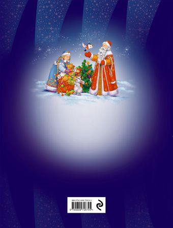 Большая книга новогодних стихов и сказок Токмакова И.П., Кушак Ю.Н.