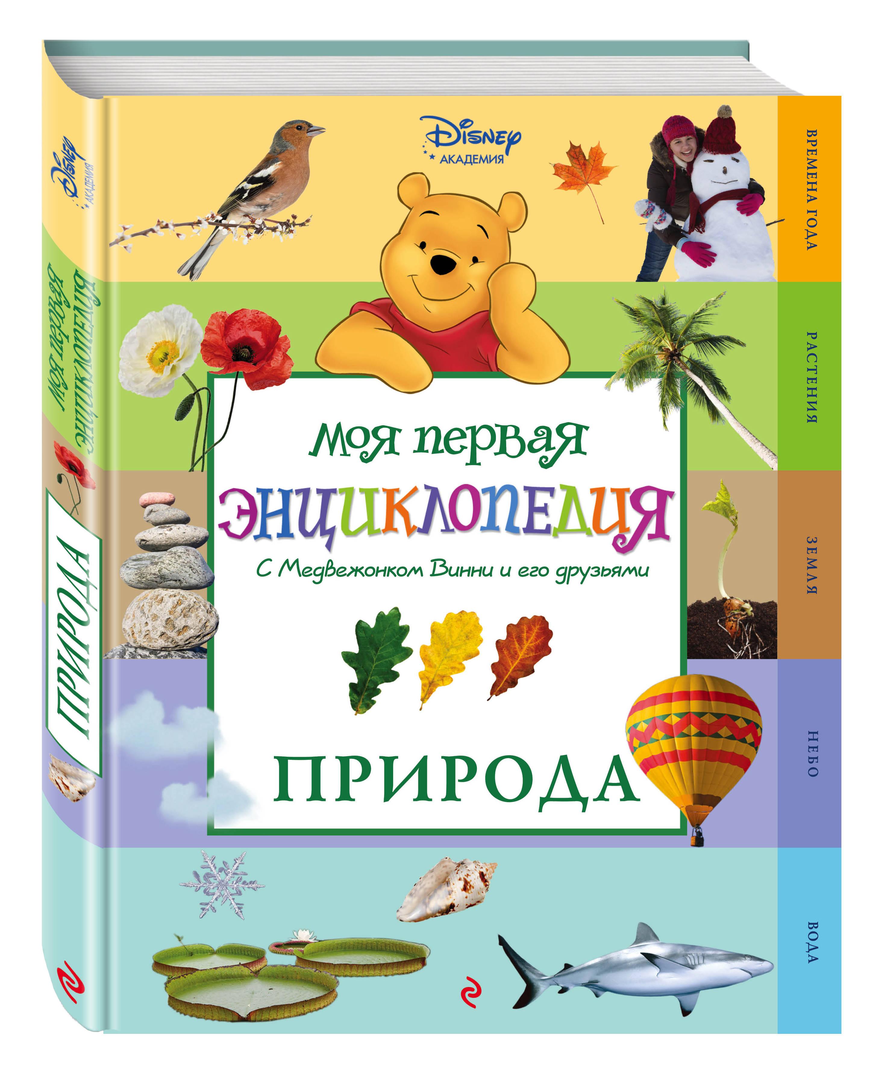 Природа (Winnie the Pooh) (2-е издание) жилинская а отв ред я особенный шаг 1 winnie the pooh