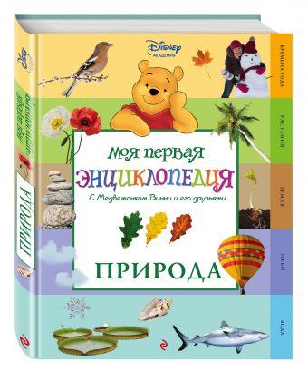 Природа (Winnie the Pooh) (2-е издание)