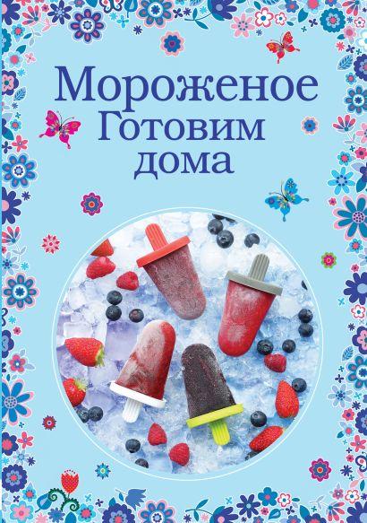 Мороженое. Готовим дома - фото 1