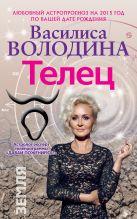 Володина В. - Телец. Любовный астропрогноз на 2015 год' обложка книги