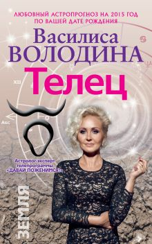 Володина Василиса. Любовный астропрогноз на 2015 год