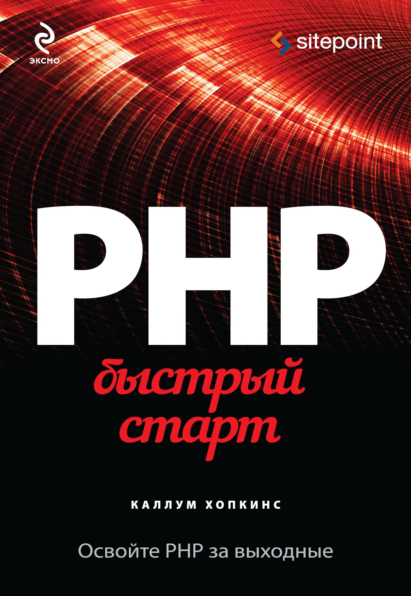 Хопкинс К. PHP. Быстрый старт александр жадаев php для начинающих