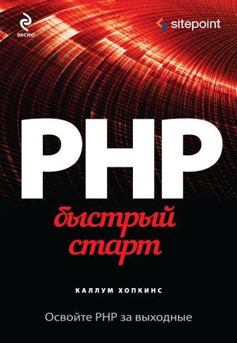 Каллум Хопкинс - PHP. Быстрый старт обложка книги