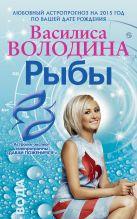 Володина В. - Рыбы. Любовный астропрогноз на 2015 год' обложка книги