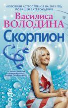 Володина В. - Скорпион. Любовный астропрогноз на 2015 год' обложка книги