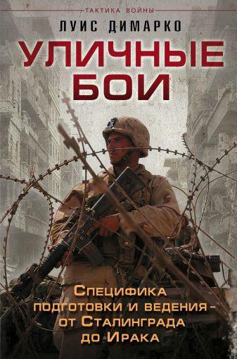 Димарко Л. - Уличные бои. Специфика подготовки и ведения - от Сталинграда до Ирака обложка книги