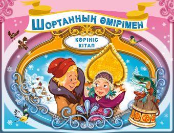 По щучьему веленью (на казахском языке)